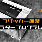 【ノウハウ初級】フリッカー回路(点滅回路)のラダープログラム例【三菱FX】