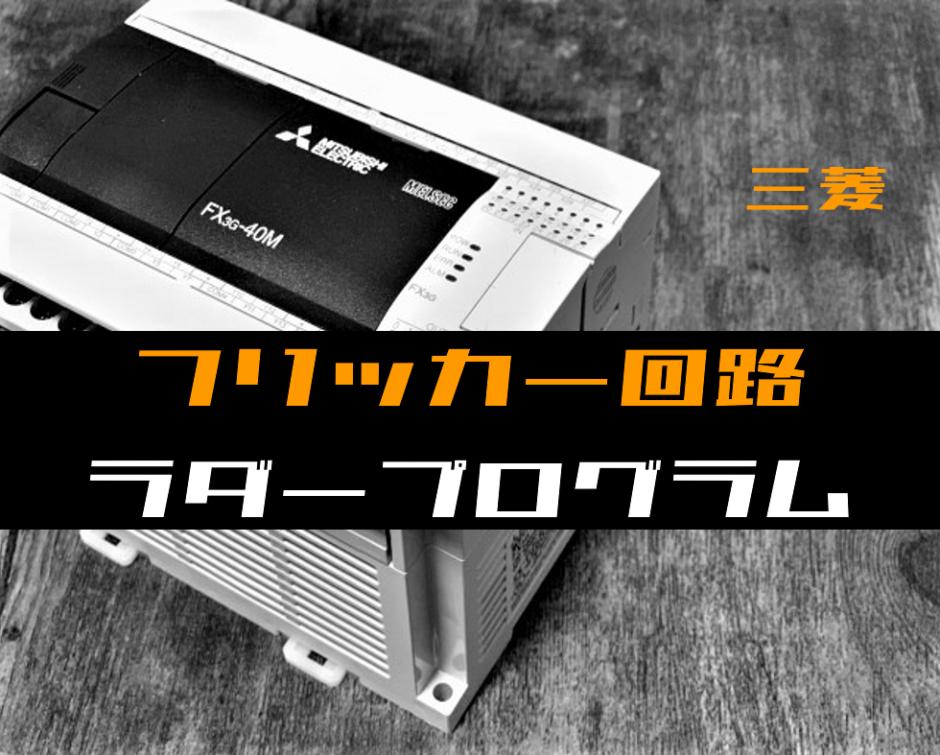 00_【ノウハウ初級】フリッカー回路(点滅回路)のラダープログラム例【三菱FX】