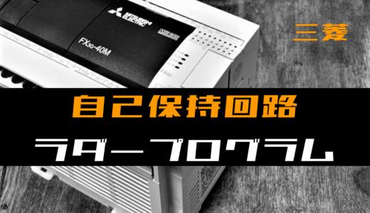 【ラダープログラム回路】自己保持回路のラダープログラム例【三菱FX】