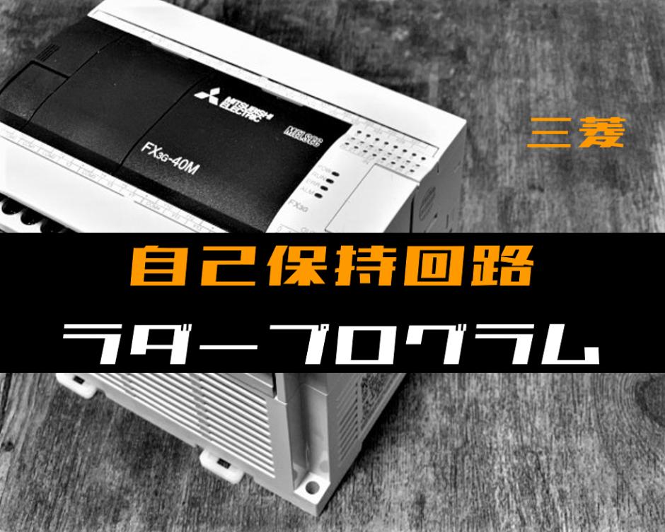 00_【ラダープログラム回路】自己保持回路のラダープログラム例【三菱FX】