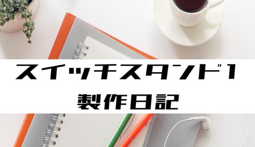 スイッチスタンド①製作日記