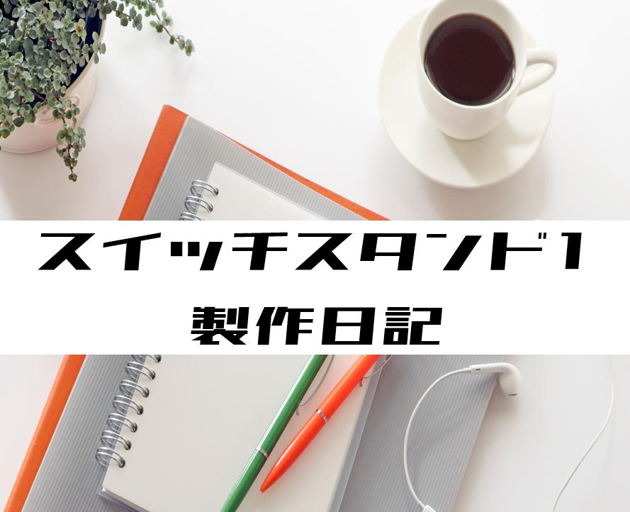 00_スイッチスタンド①制作日記
