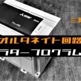 00_【ノウハウ初級】オルタネイト回路のラダープログラム例【三菱FX】