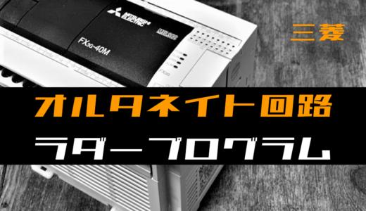 【ノウハウ初級】オルタネイト回路のラダープログラム例【三菱FX】