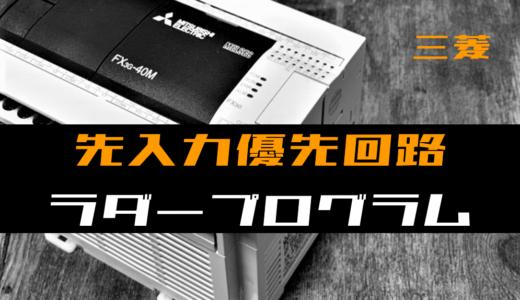 【ノウハウ初級】先入力優先回路のラダープログラム例【三菱FX】