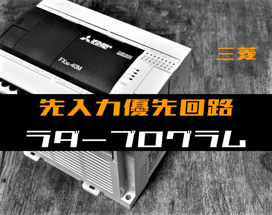00_【ノウハウ初級】先入力優先回路のラダープログラム例【三菱FX】