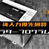 00_【ノウハウ初級】後入力優先回路のラダープログラム例【三菱FX】