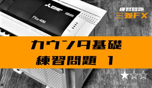 【ラダープログラム】カウンタ基礎の練習問題①【三菱FX】