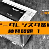 00_【ラダープログラム】データレジスタの練習問題①【三菱FX】