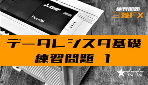 【ラダープログラム】データレジスタの練習問題①【三菱FX】