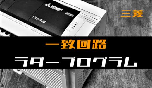 【ラダープログラム回路】一致回路のラダープログラム例【三菱FX】