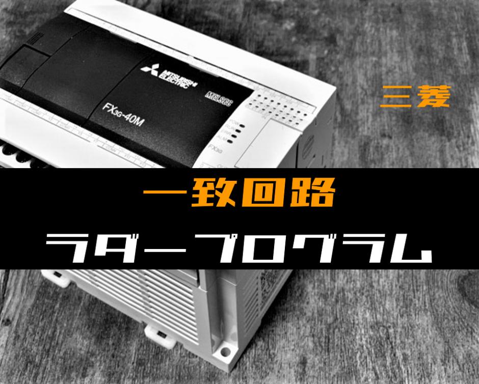 00_【ラダープログラム回路】一致回路のラダープログラム例【三菱FX】