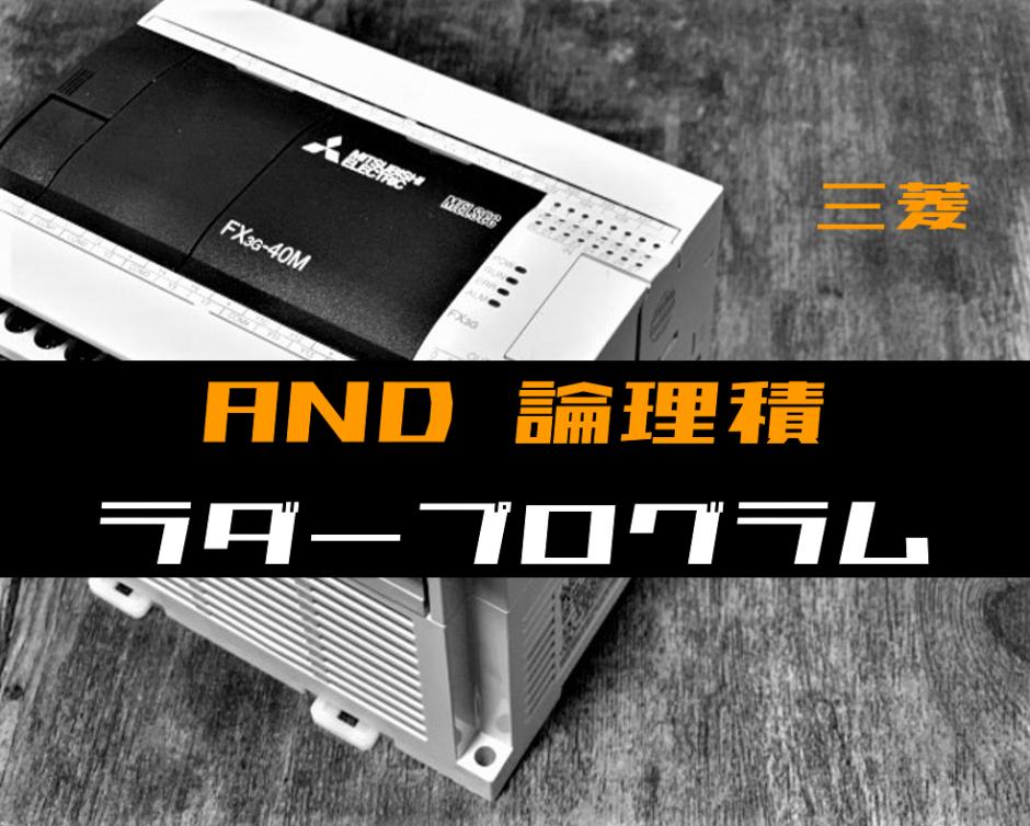 00_【ラダープログラム回路】AND(論理積)回路のラダープログラム例【三菱FX】