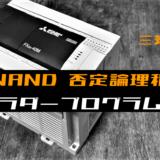 00_【ラダープログラム回路】NAND(否定論理積)回路のラダープログラム例【三菱FX】