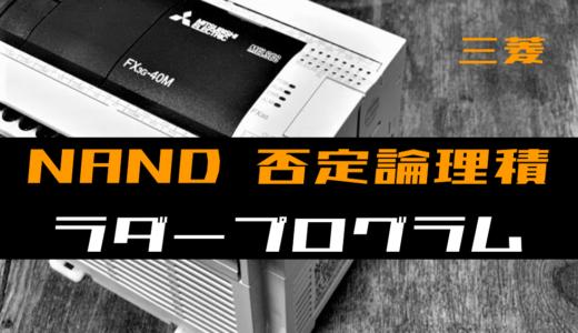 【ラダープログラム回路】NAND(否定論理積)回路のラダープログラム例【三菱FX】