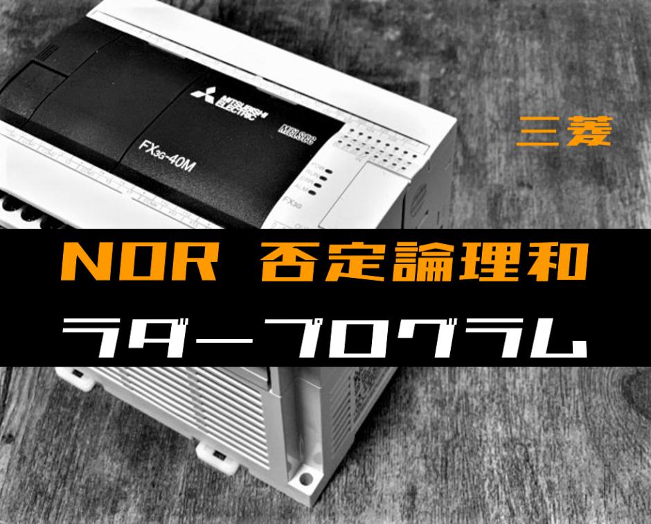 00_【ラダープログラム回路】NOR(否定論理和)回路のラダープログラム例【三菱FX】