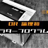 00_【ラダープログラム回路】OR(論理和)回路のラダープログラム例【三菱FX】