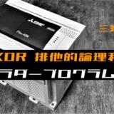 00_【ラダープログラム回路】XOR(排他的論理和)回路のラダープログラム例【三菱FX】