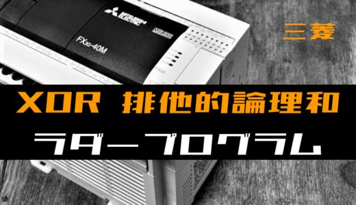 【ラダープログラム回路】XOR(排他的論理和)回路のラダープログラム例【三菱FX】