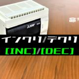 【三菱FXシリーズ】インクリメント(INC)・デクリメント(DEC)命令の指令方法とラダープログラム例