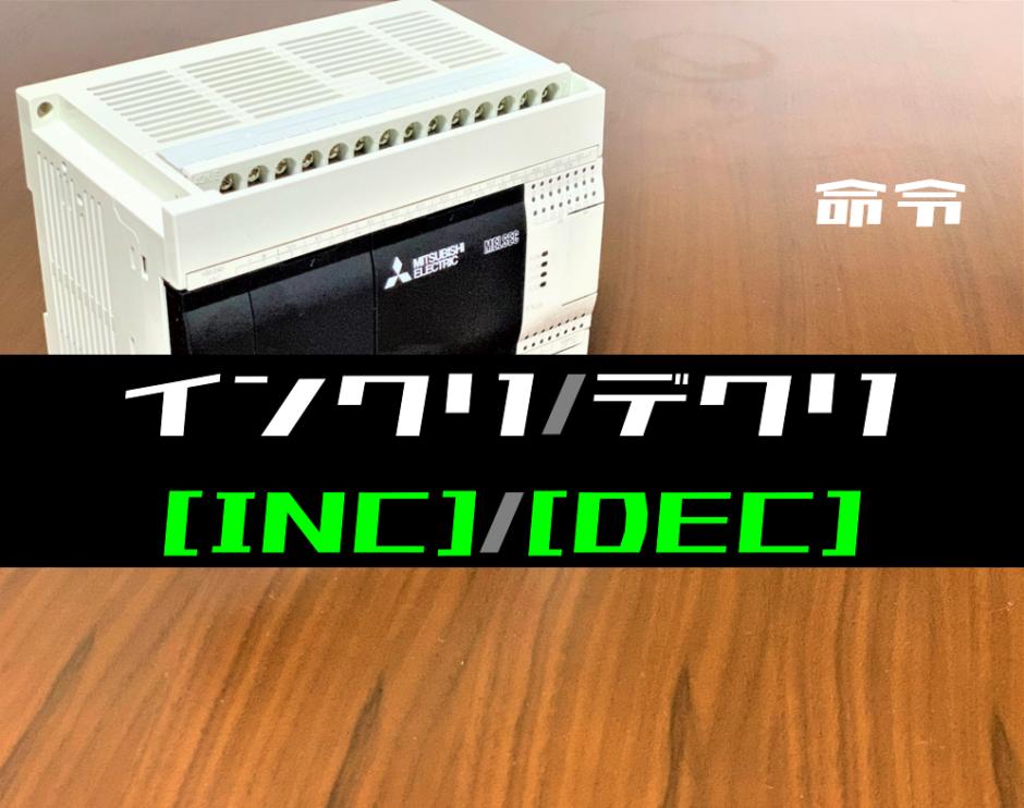 00_【三菱FXシリーズ】インクリメント(INC)・デクリメント(DEC)命令の指令方法とラダープログラム例
