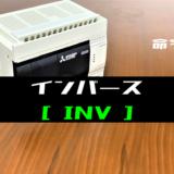 00_【三菱FXシリーズ】インバース(INV)命令の指令方法とラダープログラム例