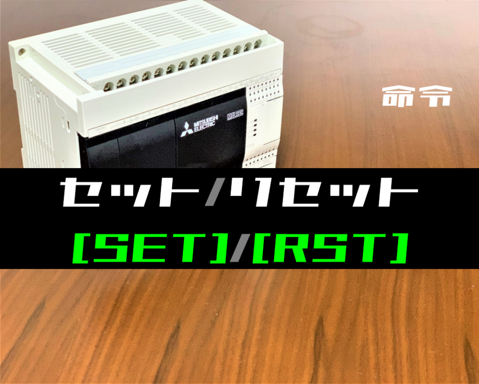 00_【三菱FXシリーズ】セット(SET)・リセット(RST)命令の指令方法とラダープログラム例
