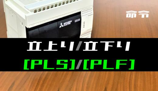 【三菱FXシリーズ】パルス(PLS・PLF)命令の指令方法とラダープログラム例
