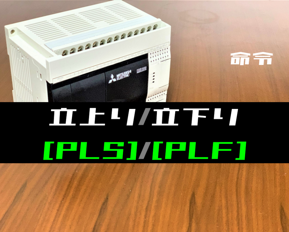 00_【三菱FXシリーズ】パルス(PLS・PLF)命令の指令方法とラダープログラム例