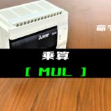 00_【三菱FXシリーズ】乗算(MUL)命令の指令方法とラダープログラム例