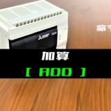 00_【三菱FXシリーズ】加算(ADD)命令の指令方法とラダープログラム例