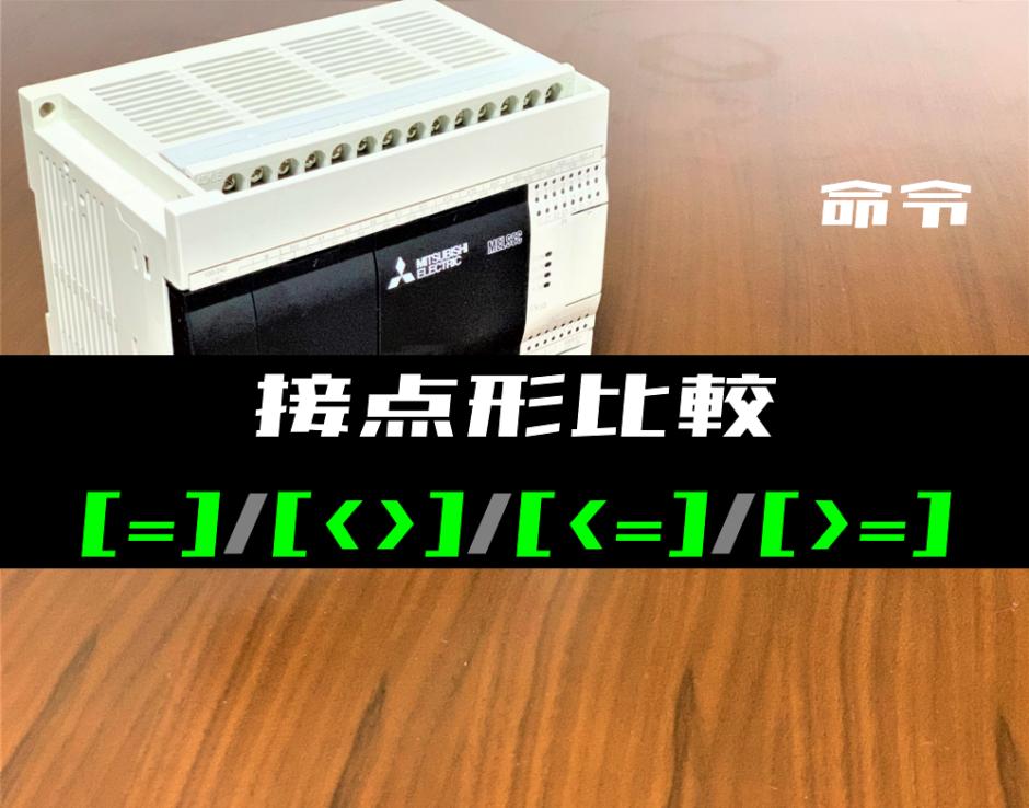 00_【三菱FXシリーズ】接点形比較命令の指令方法とラダープログラム例
