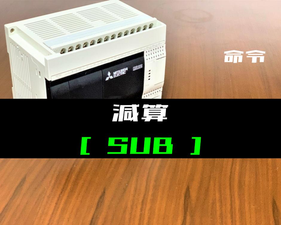 00_【三菱FXシリーズ】減算(SUB)命令の指令方法とラダープログラム例