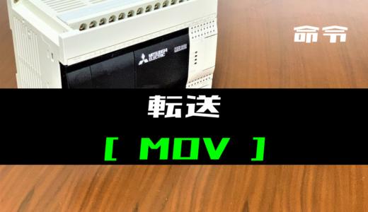 【三菱FXシリーズ】転送(MOV)命令の指令方法とラダープログラム例