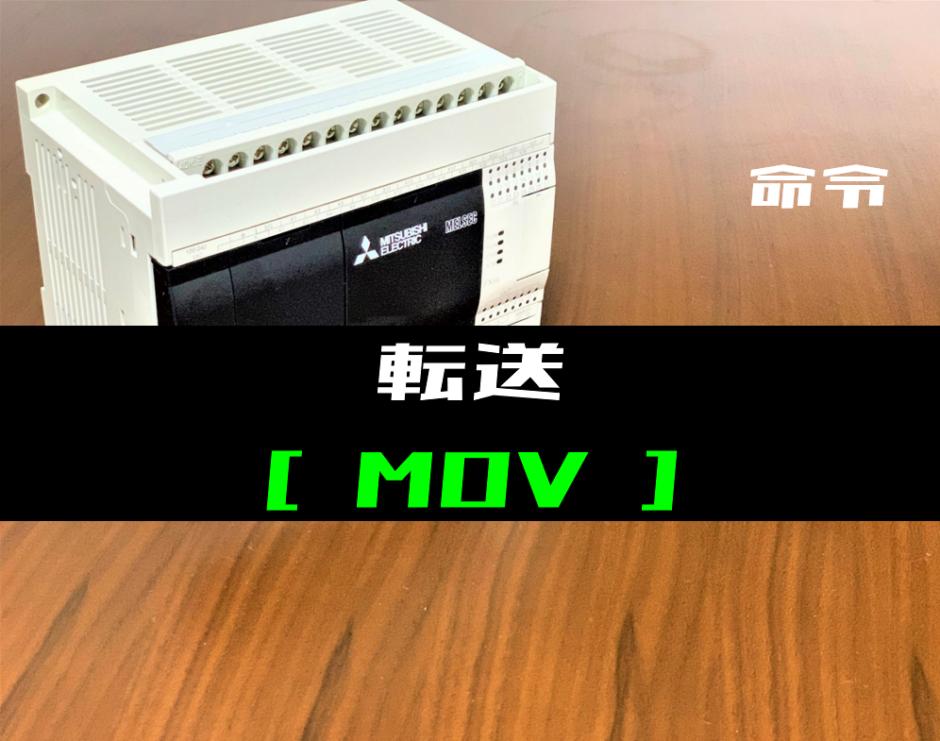 00_【三菱FXシリーズ】転送(MOV)命令の指令方法とラダープログラム例