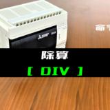 00_【三菱FXシリーズ】除算(DIV)命令の指令方法とラダープログラム例