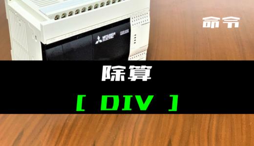 【三菱FXシリーズ】除算(DIV)命令の指令方法とラダープログラム例