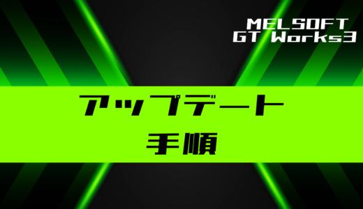 【GT Works3】アップデート手順を解説