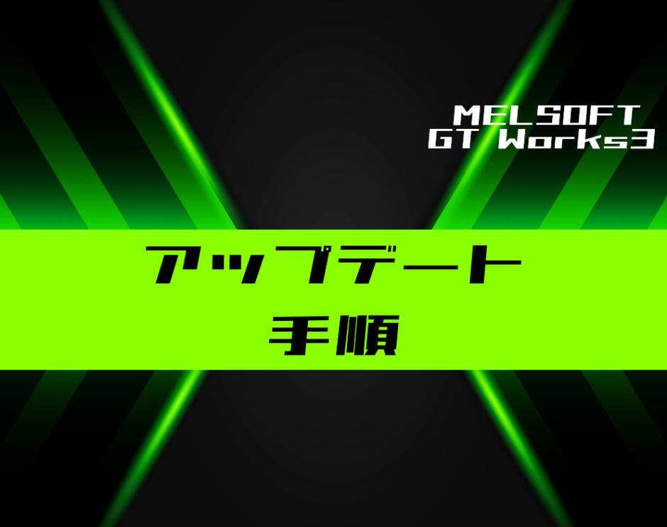 00_【GT Works3】アップデート手順を解説