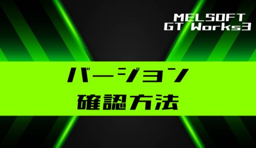 【GT Works3】バージョンを確認する方法