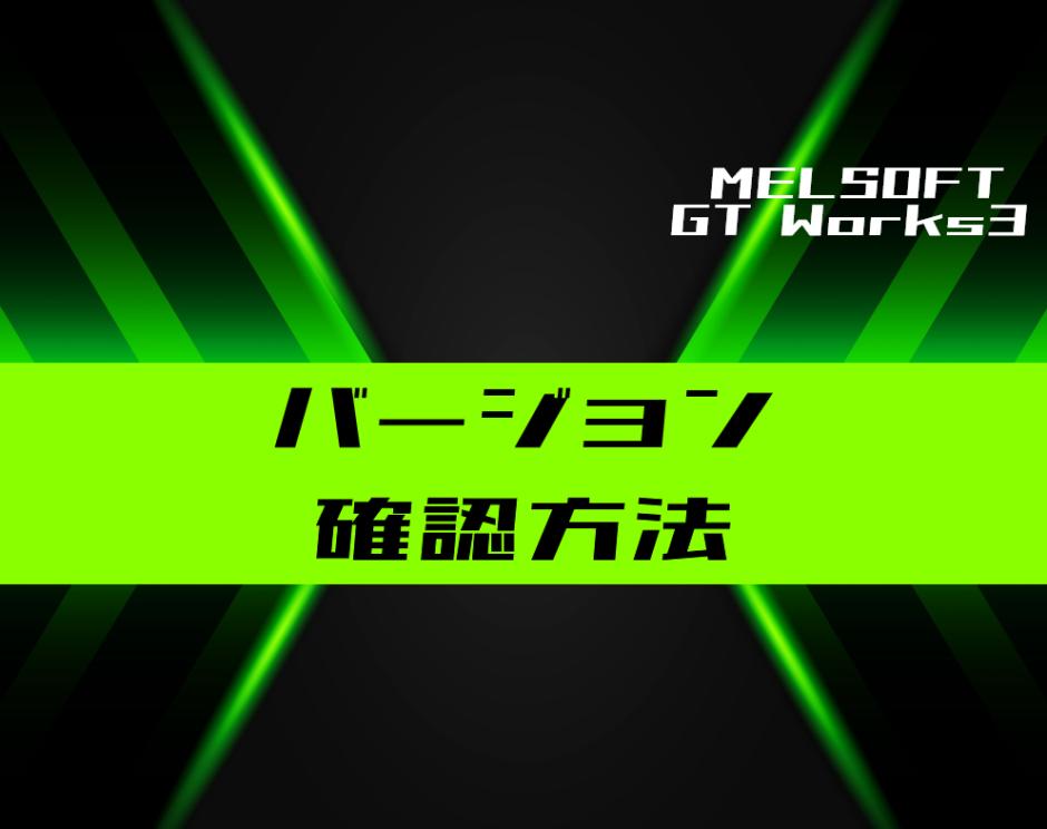 00_【GT Works3】バージョンを確認する方法