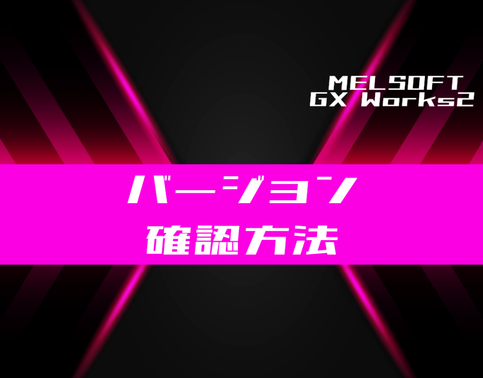 00_【GX Works2】バージョンを確認する方法