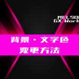 00_【GX Works2】背景や文字色を変更する方法