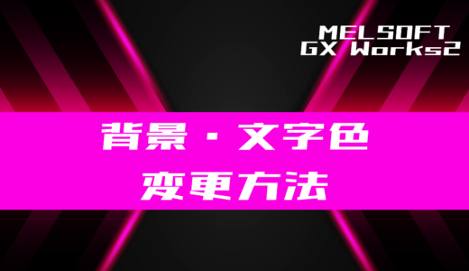 【GX Works2】背景や文字色を変更する方法