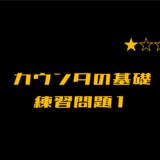 00_カウンタの基礎 練習問題①【3問】