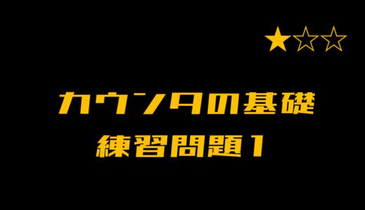【ラダープログラム】カウンタ 練習問題①【3問】
