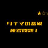00_タイマの基礎 練習問題①【3問】