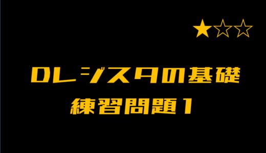【ラダープログラム】データレジスタ 練習問題①【3問】
