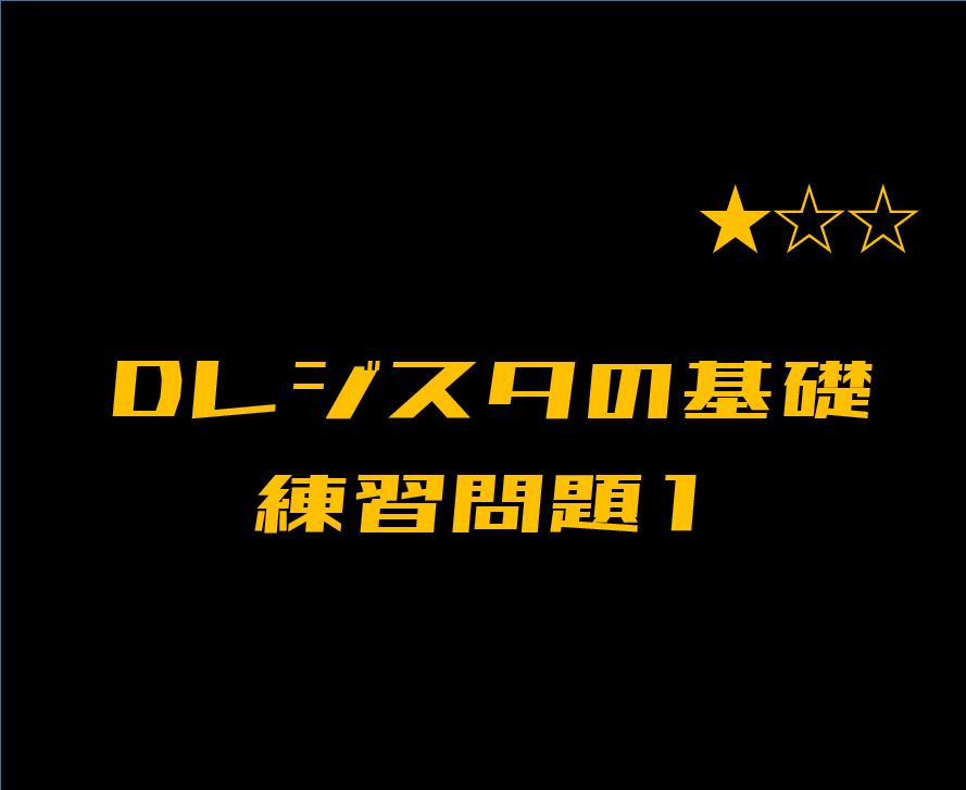00_データレジスタ 練習問題①【3問】