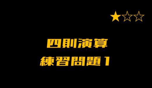 【ラダープログラム】四則演算 練習問題①【3問】